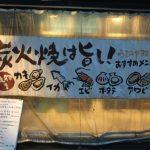 牡蠣小屋の看板