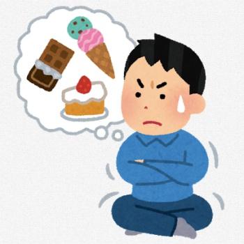 ダイエット中に食べ物を我慢している