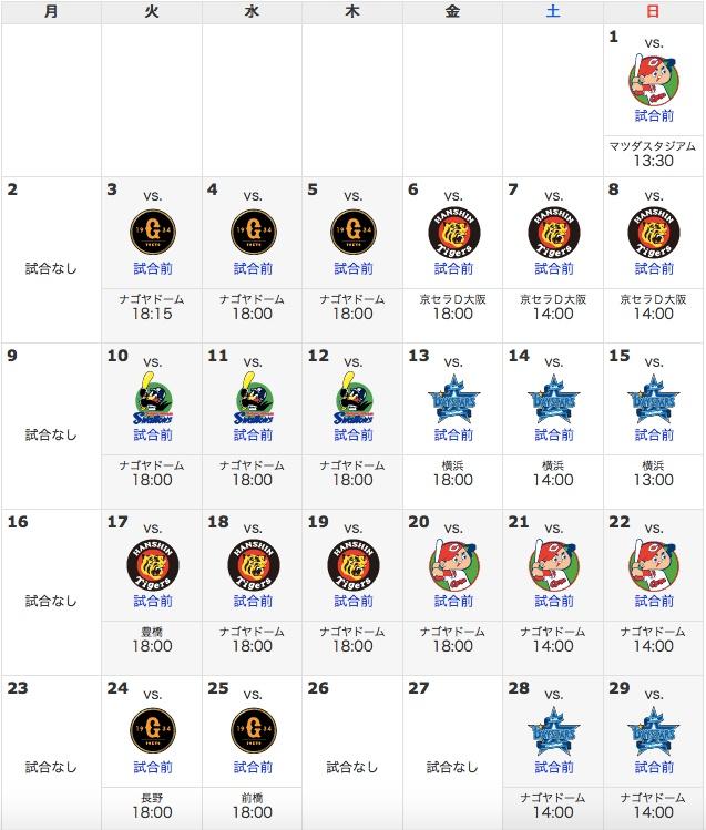 4月の中日の日程表