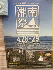 湘南祭のポスター