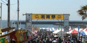 湘南祭2018入り口付近