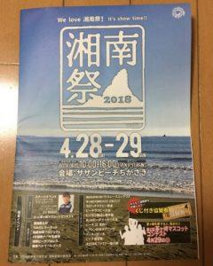 湘南祭2018
