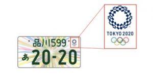 東京オリンピック仕様のナンバープレートのエンブレム