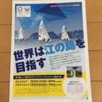 広報藤沢のチラシ