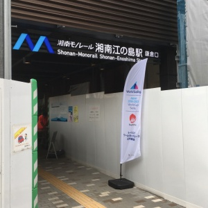 湘南モノレール 湘南江の島駅