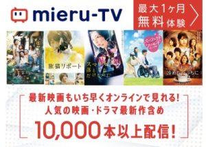 mieru-TV