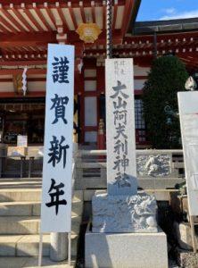 大山阿夫利神社初詣