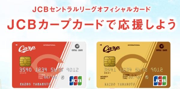 カープカード