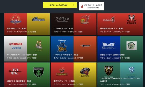 ラグビートップリーグ開幕戦 ダゾーンの放送予定