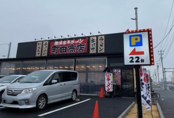 町田商店湘南台店