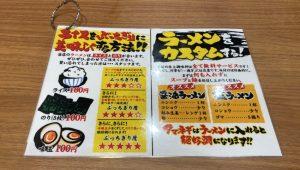 町田商店湘南台店 味のカスタム