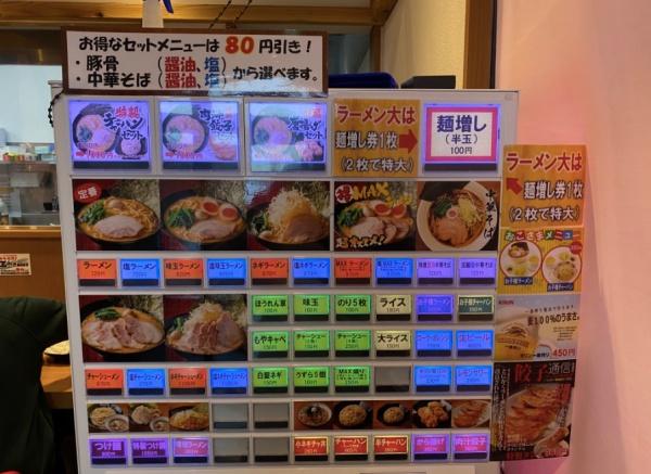 町田商店湘南台店食券