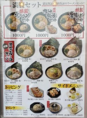 町田商店湘南台店メニュー