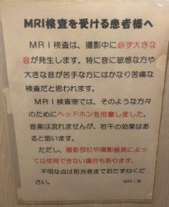 MRI検査を受ける前の注意事項