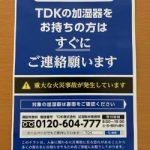 TDKの加湿器リコールのお知らせ