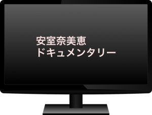 安室奈美恵のドキュメンタリー